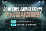 대성학원이 2018 대입 최종지원전략 입시설명회를 개최한다