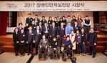 장애인먼저실천운동본부가 2017 장애인먼저실천상 시상식을 개최했다