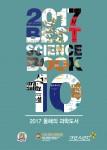 아태이론물리센터가 2017 올해의 과학도서 10선을 선정했다