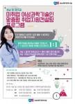 한국여성과학기술인지원센터 호남제주권역사업단이 경력 단절 및 미취업 여성 과학기술인을 대상으로 1월 15일까지 맞춤형 취업 지원 컨설팅을 실시한다