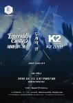 에메랄드 캐슬·K2 김성면, 조인트 콘서트 공식 포스터