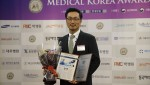 민트병원 김재욱 대표원장이 2017 메디컬코리아대상 시상식에 참석해 기념촬영을 하고 있다