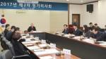 충남연구원이 21일 개최한 2017 제2차 정기이사회
