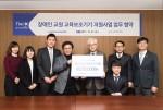 한국교직원공제회는 2017년 희망나눔캠페인을 통해 모은 직원기부금을 포함한 기부금 총 1억5765만6000원을 한국장애인재단, 사회복지공동모금회, 어린이재단, 한국백혈병소아암협회에 전달했다. 사진은 27일 장애인 교원 교육보조기기 지원 업무협약 및 기부금 전달식