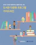 문화체육관광부와 한국도서관협회가 5일 도서관 다문화 프로그램 가이드라인 세미나를 개최한다