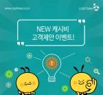 이비카드와 마이비가 캐시비 홈페이지에 고객제안 서비스를 오픈했다