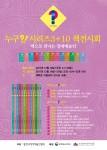 한국장애예술인협회가 누구?!시리즈 3+10 책 전시회를 개최한다