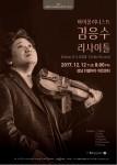 12일 바이올리니스트 김응수 리사이틀이 성남 티엘아이 아트센터에서 개최된다