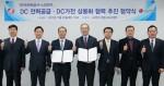 LG전자와 한국전력이 에너지 효율 높은 차세대 직류 가전 개발 MOU를 체결했다