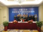 29일 K-ICT 본투글로벌센터는 중국 루안 시에서 신한은행, 화하그룹, 한중문화협회와 중국 스마트시티 사업 추진 및 한국 유망기술기업 중국 진출 지원을 위한 4자 업무협약를 체결했다