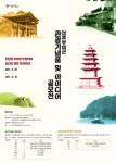 부여군 관광 상품 및 아이디어 공모전 포스터