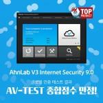 안랩 V3가 AV-TEST PC부문에서 종합점수 만점으로 인증을 획득했다