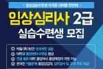 한국열린사이버대학교 평생교육원이 2018년도 임상심리사 실습 수련과정 수강생을 모집한다