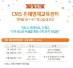 CMS에듀의 CMS 위례영재교육센터가 1월 대개강을 앞두고 설명회를 진행한다