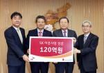 SK가 사회복지공동모금회에 120억원을 기부했다