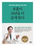 호흡이 10년을 더 살게 한다, 최천웅 지음, 도서출판 메이드마인드, 256쪽, 1만3천원