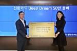 신한카드가 창립 10주년을 맞이하여 9월 22일 선보인 신한카드 Deep Dream이 50만장을 달성, 이를 기념하는 이벤트를 가졌다