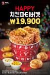 KFC가 본격적인 크리스마스 시즌을 맞아 18일부터 31일까지 해피치킨파티버켓 프로모션을 실시한다