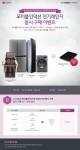 LG전자가 연말을 맞아 DIOS 포터블인덕션과 LG 행사 가전을 함께 구매하는 고객에게 가격 할인 혜택을 제공한다