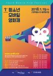 사단법인 코리아투게더가 제1회 청소년 모바일 영화제를 개최한다. 사진은 제1회 청소년 모바일 영화제 포스터