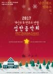25일 오후 4시 예술의전당 콘서트홀에서 사랑과 평화, 화합을 노래하는 개신교·천주교 연합 성탄음악회가 열린다