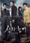 예스24 영화 예매 순위에서 신과함께-죄와 벌이 예매율 57.7%로 개봉 첫 주 예매 순위 1위에 올랐다