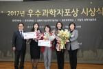 한국여성과학기술인지원센터가 올해의 여성과학기술자상 수상자 3명을 선정·발표하였다. 왼쪽부터 유영민 장관, 이윤정 교수, 손미원 전무, 한성옥 책임연구원, 한화진 소장