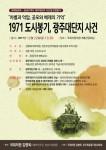 민주화운동기념사업회와 김병욱 의원실이 22일 1971년 광주대단지 사건을 조명하는 정책토론회를 개최한다