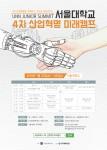 서울대학교가 4차 산업혁명 미래캠프 참가자를 모집한다. 사진은 4차 산업혁명 미래캠프 포스터