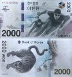 신사주닷컴이 평창올림픽 2천원권 기념지폐 증정 이벤트를 진행한다
