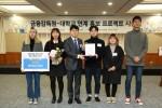 건국대 학생들로 구성된 삼국팀이 22일 서울 여의도 금융감독원에서 열린 금융감독원-대학교 연계 홍보 프로젝트 시상식에서 장려상을 수상했다
