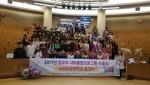 일산다문화교육센터는 2017년 사회통합프로그램 수료식 및 누리다문화학교 종강식을 개최했다