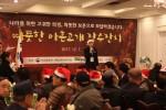 함께하는 사랑밭과 서울남부보훈지청이 국가유공자를 위한 따뜻한 아흔 고개 장수 잔치를 개최했다
