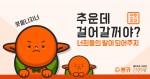 뿅카가 차량이 필요한 청년들에게 24시간 캠페인 차량을 무료로 지원해주는 캠페인을 실시한다. 사진은 으랏차차 캠페인과 뿅카의 메인캐릭터인 고블리