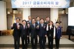 2017 금융소비자상 수상자
