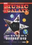 메이킹 컴퍼니가 평창 올림픽의 성공을 기원하며 2월 6일 7시 양천문화회관에서 뮤직 오브 더 갤럭시 콘서트를 개최한다. 사진은 콘서트 포스터