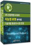 IRS글로벌이 4차 산업혁명 시대의 지능형 로봇 분야별 기술개발 동향과 시장 전망 보고서를 발간했다