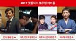 넷플릭스가 2017년 회원들이 가장 많이 시청한 타이틀을 공개했다. 사진은 2017 넷플릭스 정주행 타이틀