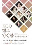 2월 8일 오후 8시 KCO 첼로 앙상블 제5회 정기연주회가 예술의전당 IBK챔버홀에서 열릴 예정이다