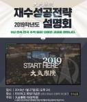대성학원, 2019학년도 재수성공전략 설명회 개최
