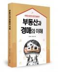 부동산과 경매의 이해, 김주범,박진호 지음, 좋은땅 출판사, 412쪽, 2만2천원