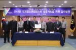 경상북도·영덕군·한국청소년연맹이 2018 국제청소년캠페스트 성공개최를 위한 업무협약을 체결했다