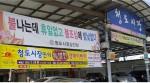 경북 청도시장이 제2회 경매축제를 개최한다. 사진은 청도시장 입구