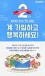 계투게더가 오픈 2주년 기념 신세계 상품권 증정 이벤트를 실시한다