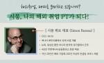오랑앤오랑이 해외취업 PT 4기를 모집한다. 사진은 시몽뷔로 대표 이력