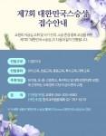 한국교직원공제회 제7회 대한민국스승상 안내문