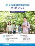 Sh수협은행이 2일부터 25일까지 홍보에 관심 많은 전국 대학생들을 대상으로 제 8기 Sh수협은행 대학생 홍보대사 유니블루를 모집한다