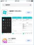 그룹웨어 다우오피스의 모바일 버전이 앱스토어와 구글플레이마켓에 등록됐다