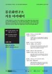 건국대 몸문화연구소가 1월 8~11일 사랑·자아·혐오·기억 등 다양한 주제로 나흘간 연달아 겨울 강좌를 개최한다