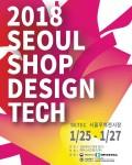 2018 서울샵디자인테크전시회가 25일부터 27일까지 3일간 SETEC 서울무역전시관에서 개최된다